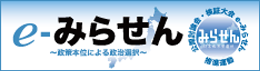 「e-みらせん」【選挙・マニフェスト検証・公開討論会】 日本の未来選択委員会 日本青年会議所