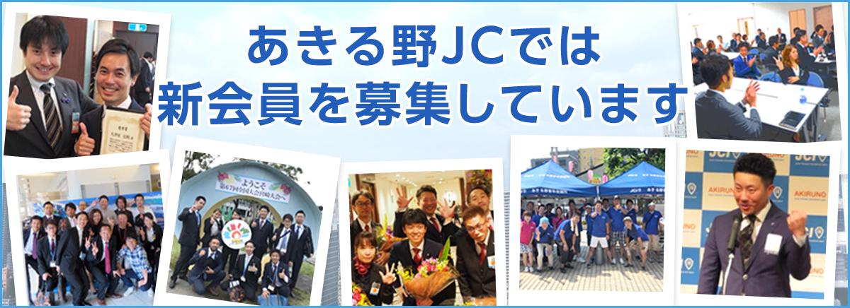 あきる野JCでは新会員を募集しています。