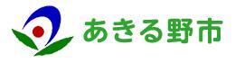 あきる野市ホームページ