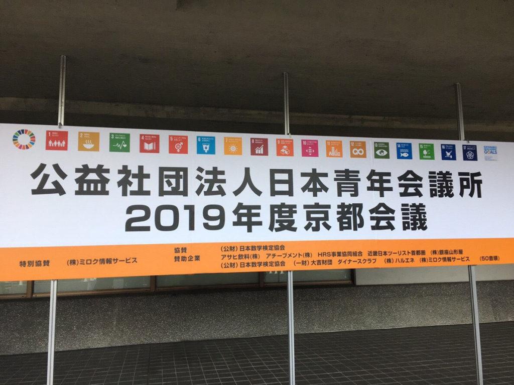 2019年度京都会議