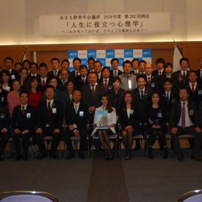 あきる野ルピアにて会員拡大委員会本年度初の公開例会が執り行われました。