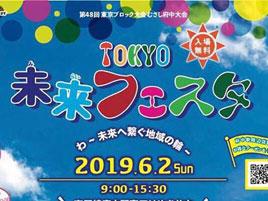 6月2日(日)府中にて東京ブロック大会が開催されます。