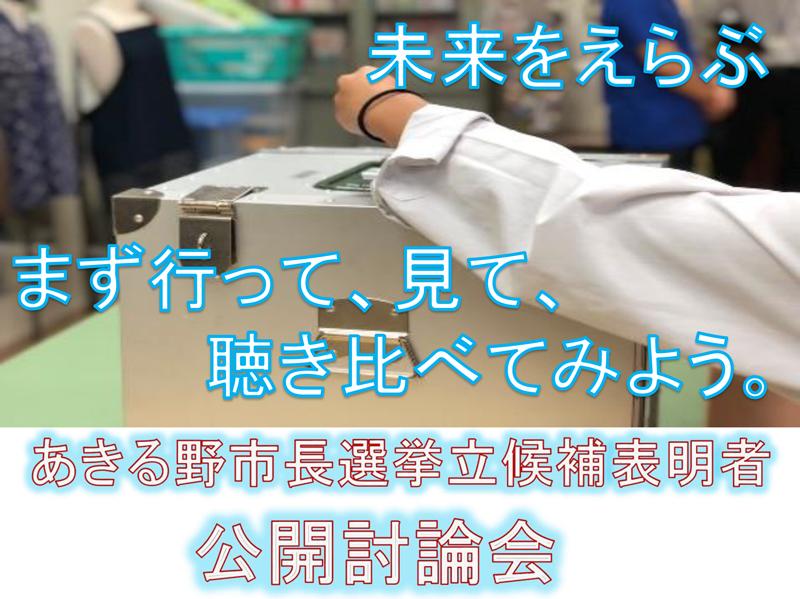 あきる野市長選挙立候補表明者 公開討論会