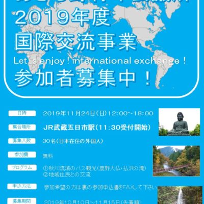 国際交流事業「Let's enjoy! international exchange !」