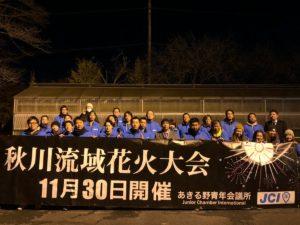 第1回 秋川流域花火大会 2019年11月30日(土)開催