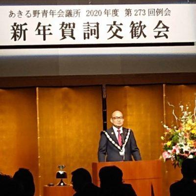 1月8日(水)第273回例会 新年賀詞交歓会を開催させていただきました。