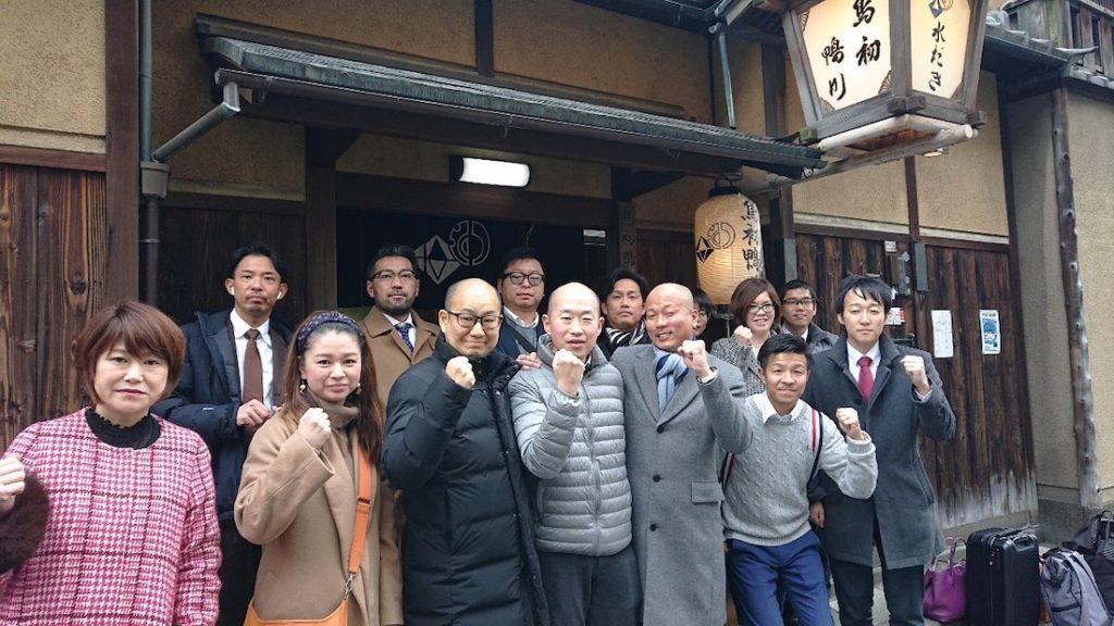 2020年度京都会議に参加してきました