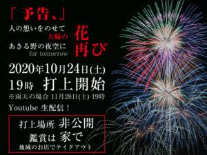 第二回秋川流域花火大会 開催のお知らせ