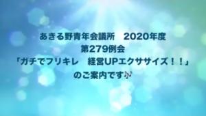 第279回例会 「ガチでフリキレ!経営UPエクササイズ!」