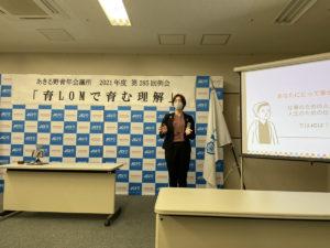 4月例会 〜育LOMで育む理解〜を開催しました。
