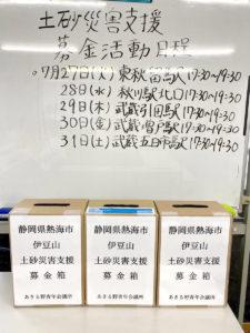 静岡県熱海市伊豆山土砂災害支援 募金活動のご案内