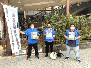 静岡県熱海市伊豆山土砂災害募金のお礼とご報告